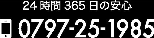 24時間365日の安心 0797-25-1985