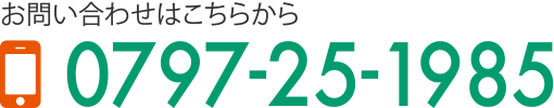 お問い合わせはこちらから tel:0797-25-1985